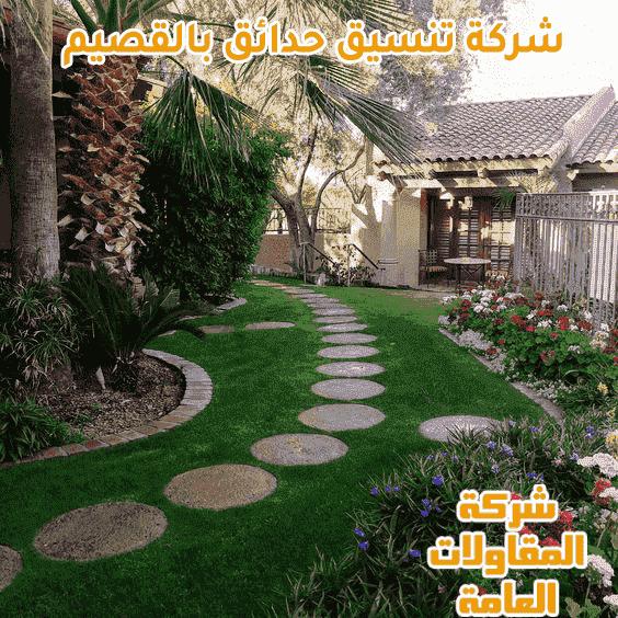 شركة تنسيق حدائق بالقصيم 0531174506 خصومات تصل حتي 20%